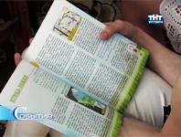 2014.06 // События / Вышел сборник экологических сказок